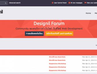 แนะนำ Designil Forum – สังคมคุณภาพสำหรับคนรักการทำเว็บไซต์ และเว็บดีไซน์