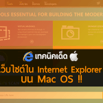 website-test-internet-explorer-free-macbook
