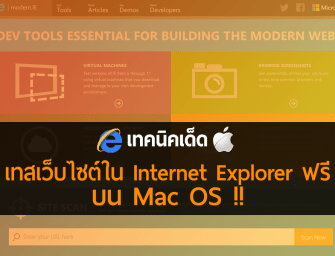 [เทคนิคเด็ด] เทสเว็บไซต์ผ่าน Internet Explorer ฟรี ด้วย Mac OS !!
