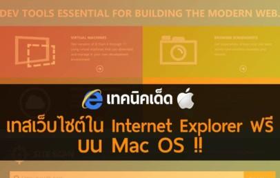 website test internet explorer free macbook