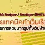 Designil Image Compress PNG JPEG GIF