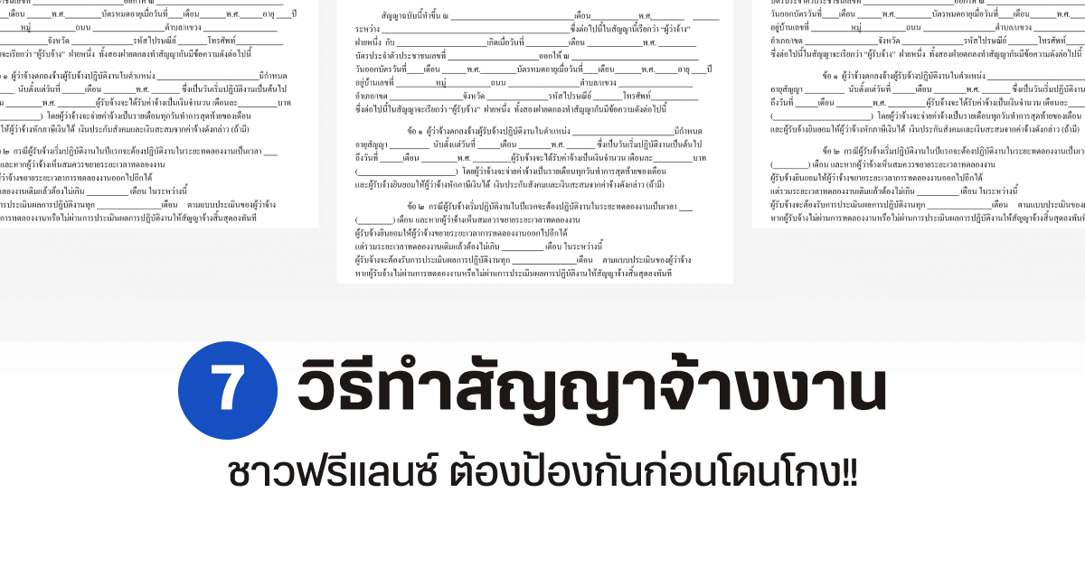 freelance contract how to2