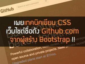 designil github css bootstrap 1