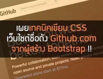 เทคนิคการเขียน CSS เว็บไซต์ Github โดยผู้สร้าง Bootstrap