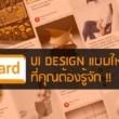 Card Design – User Interface เทรนด์ดีไซน์ใหม่ที่คุณต้องรู้