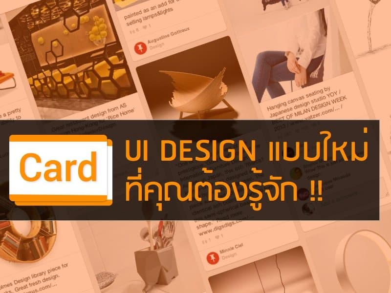 user interface design card