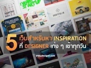 inspiration website designer 1