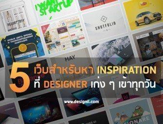5 เว็บไซต์หา Inspiration ที่ Web Designer เก่ง ๆ เข้าทุกวัน !!