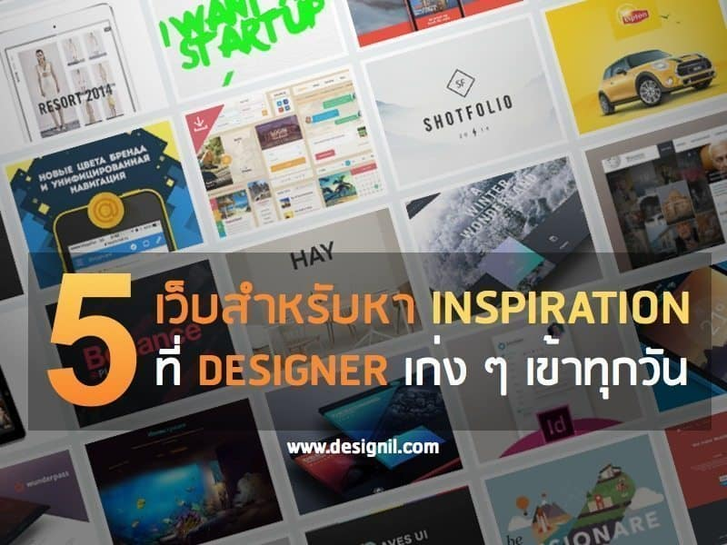 inspiration website designer 1