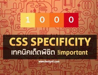 CSS Specificity พื้นฐานการเขียน CSS ที่คนส่วนใหญ่ไม่รู้ & เทคนิค Hack