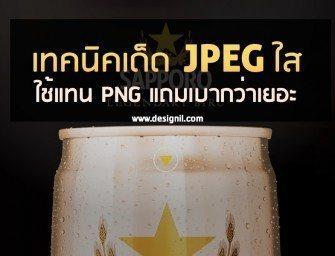 [Tips] ทำกราฟฟิก JPEG พื้นหลังใสไว้ใช้แทน PNG ด้วย SVG !!