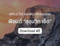 """แจกฟรี !! ฟ้อนต์ไทยสวย ๆ """"สุขุมวิท"""" มูลค่าหลายหมื่นบาท จาก Apple"""