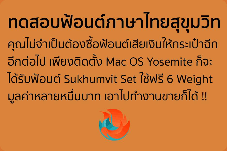 แจกฟรี ฟ้อนต์ไทยสวย ๆ สุขุมวิท มูลค่าหลายหมื่นบาท จาก