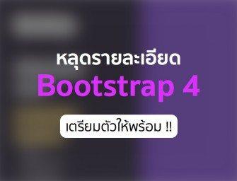 หลุดรายละเอียด Bootstrap 4 พร้อมรูป Doc สไตล์ Flat !!
