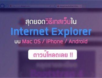 วิธีเทสเว็บ Internet Explorer บน Mac OS ง่าย สบาย เบา ไม่หนักเครื่อง !!