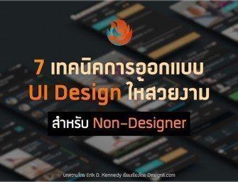 7 กฎการออกแบบ UI Design ให้สวยงาม สำหรับ Non-Designer