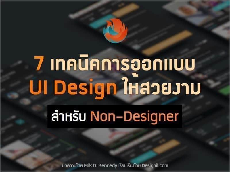 ui design non designer