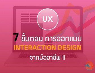 [UX] หลัก 7 ประการเพื่อการออกแบบ Interaction Design จากมืออาชีพ