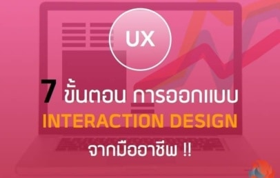 ux design interaction tips