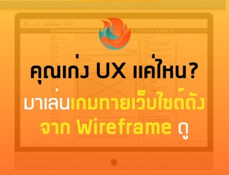 [UX Game] คุณเก่ง UX แค่ไหน? มาเล่นเกมทายเว็บไซต์ดัง ๆ จาก Wireframe !!