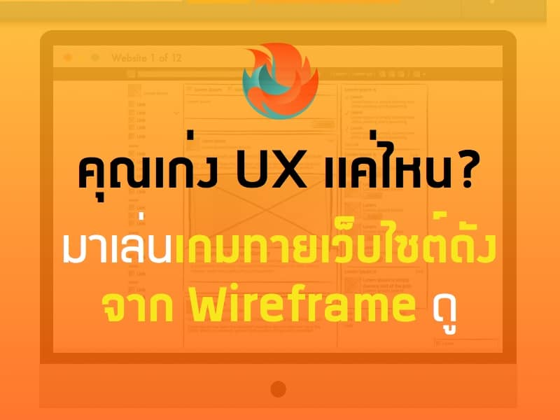 ux game wireframe design