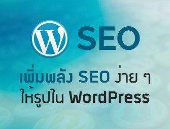 เพิ่มพลัง SEO ให้รูปภาพใน WordPress ง่าย ๆ ด้วยการใส่ title
