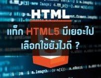 [HTML5] เลือกใช้แท็ก HTML5 ไหน ตอนไหนดี ?