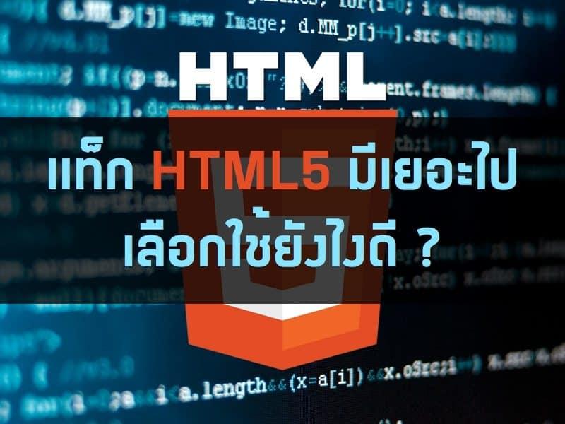 designil html5 tags