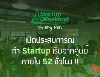 เปิดประสบการณ์ 52 ชั่วโมงกับ 1st Startup Weekend Chiang Mai