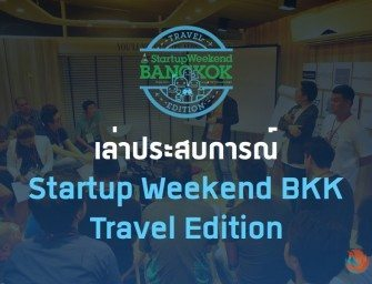 เล่าประสบการณ์ Startup Weekend Bangkok : Travel Edition
