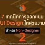 UI Design Guide for Non Designer