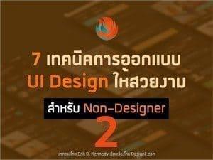 ui design non designer tutorial