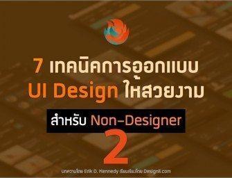 7 กฎการออกแบบ UI Design ให้สวยงาม สำหรับ Non-Designer (ตอน 2)