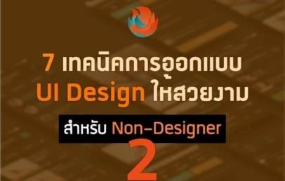 ui design non designer tutorial