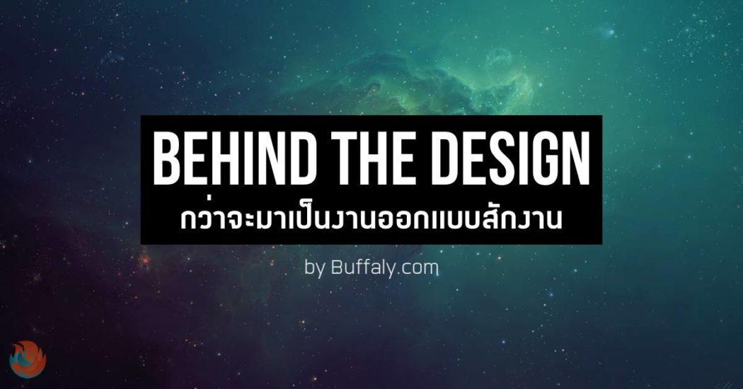 behind the design process thai
