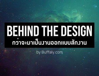 กว่าจะออกแบบได้สักงาน รู้มั้ยว่า Designer ต้องคิดอะไรบ้าง ?