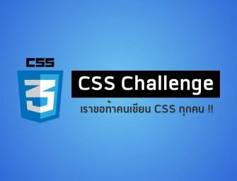 CSS Challenge ขอท้าคนเขียน CSS ทุกคน !!