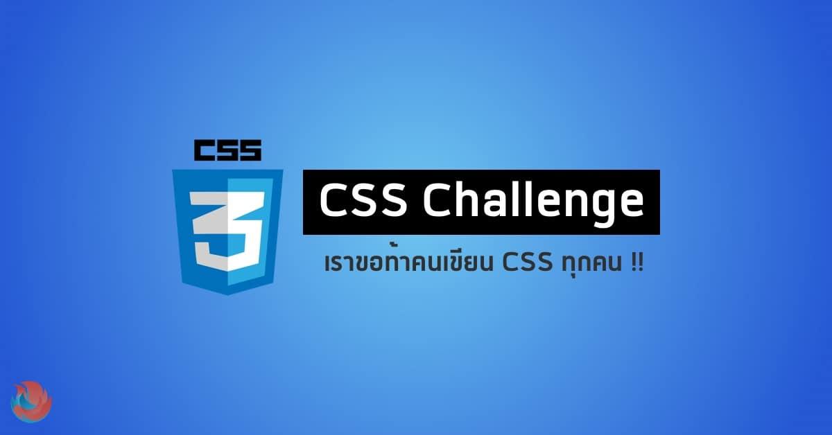 css challenge banner