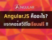 AngularJS คืออะไร ? แจกคอร์สวีดิโอเรียนฟรี โดย Google !!