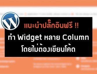 [WordPress] แจกปลั๊กอินฟรี แบ่งคอลัมน์ให้ Widget โดยไม่ต้องเขียนโค้ด