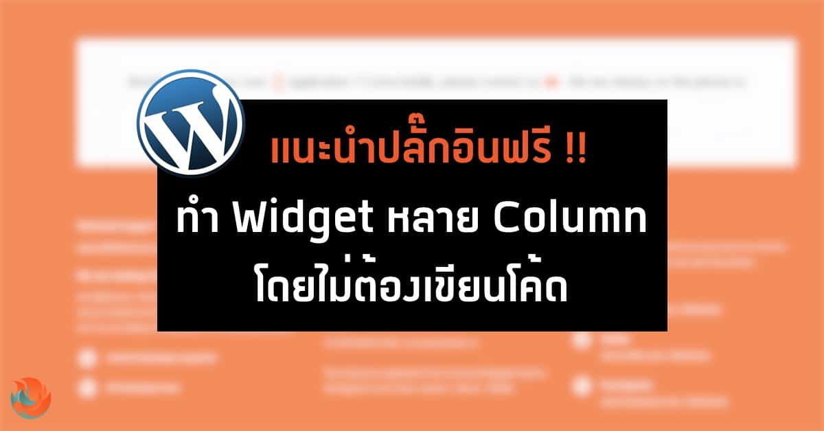 free wordpress plugin widget 2