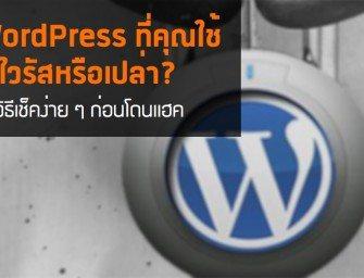 Theme WordPress ของคุณมีไวรัสหรือเปล่า เช็คก่อนโดนแฮค !!
