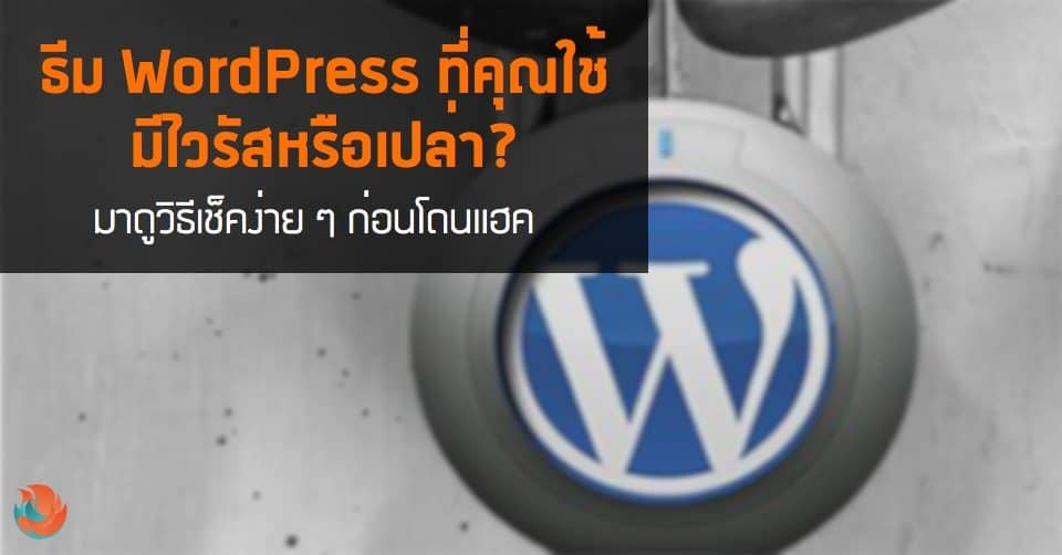 wordpress security virus hack