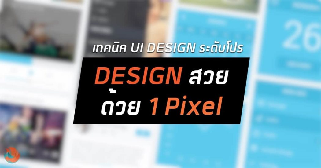 beautiful-design-1-pixel-2
