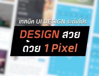 เทคนิคออกแบบ UI DESIGN ให้สวยด้วยความแตกต่าง 1 Pixel !!