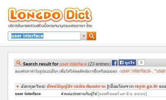 dict-longdo-search-box-auto-highlight