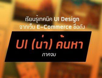 UI (น่า) ค้นหา 2 – เรียนรู้ UI Design จากเว็บ E-Commerce ชื่อดัง !!