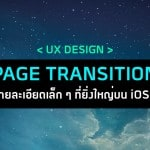 ux-design-page-transition-ios8