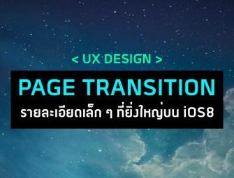 [UX Design] การออกแบบ Page Transition บน iOS 8
