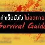 web-developer-survival-guide